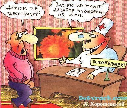 Анекдоты про психотерапевта с картинками