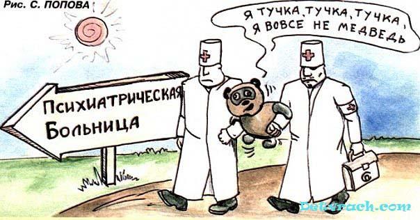 Анекдоты про врачей психиатров